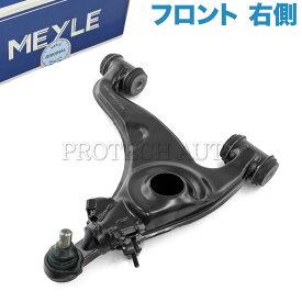 MEYLE製 ベンツ W201 R129 190D 190E 500SL SL320 SL500 フロント ロアアーム/コントロールアーム 右側 1243303107【あす楽対応】