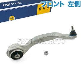 MEYLE製 ベンツ W212 E250 E300 E350 E400 E550 フロント プルストラットアーム/スラストロッド/テンションロッド 左側 HD(強化版) 2123302711【あす楽対応】