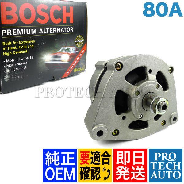 BOSCH製 ベンツ W126 オルタネーター/ダイナモ 80A M116 M117 V8エンジン 0081547602 500SE 380SEL 420SEL 500SEL 560SEL 380SEC 500SEC 560SEC【あす楽対応】