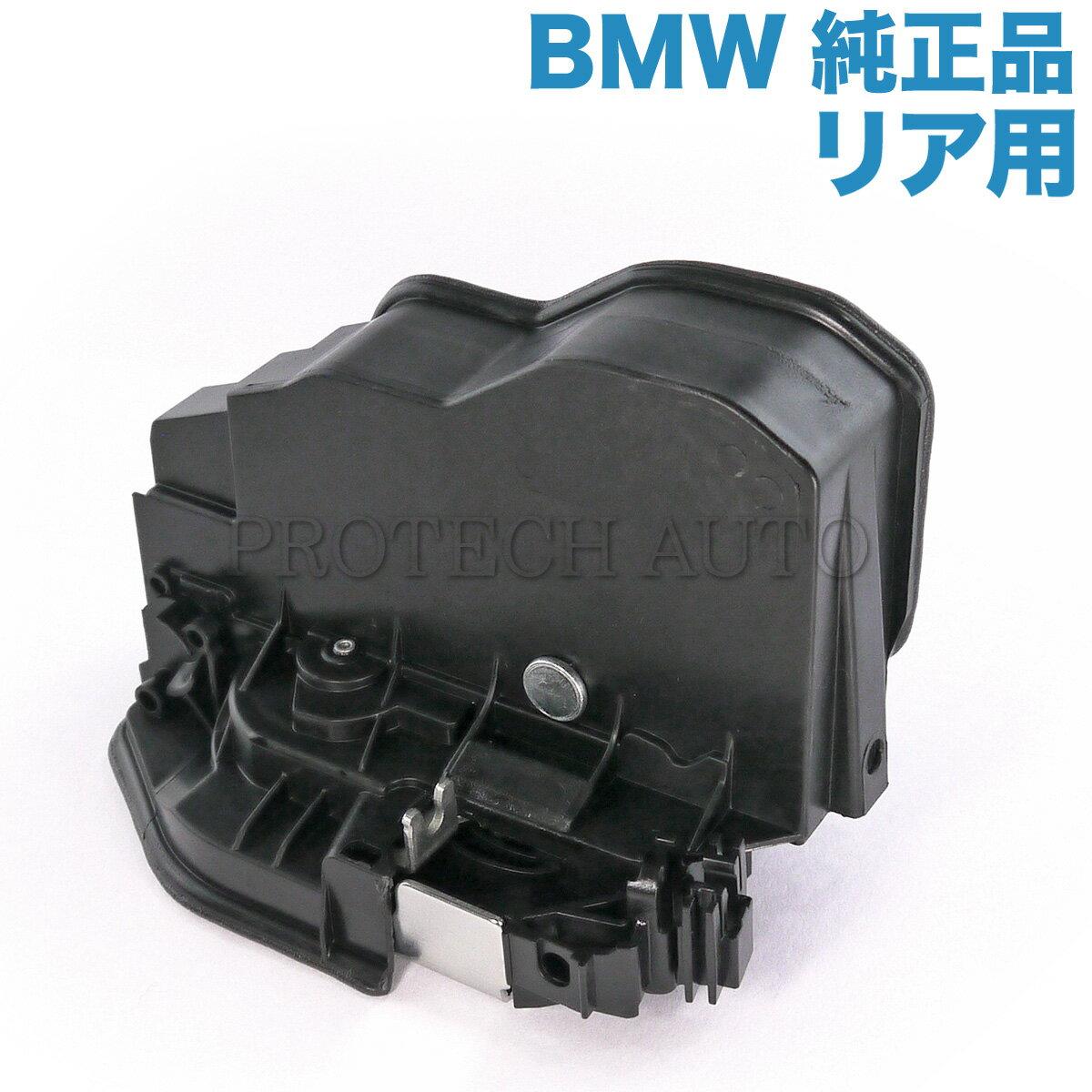 純正 BMW 7シリーズ E65 E66 F01 F02 リヤ/リア ドアロックアクチュエーター 1個 右 51227202148 735i 740i 745i 750i 740Li 745Li 750Li 760Li【あす楽対応】