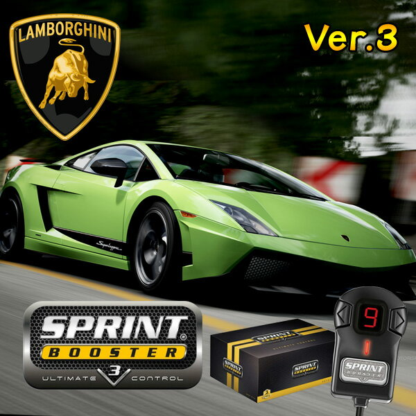 LAMBORGHINI ランボルギーニ GALLARDO ガヤルド SPRINT BOOSTER スプリントブースター Ver.3 2010年-2013年 後期モデル【あす楽対応】