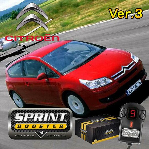 シトロエン Citroen C4 XSARA SPRINT BOOSTER スプリントブースター RSBF321 Ver.3 2005年〜2006年 前期型 2003年〜2004年 後期最終型【あす楽対応】