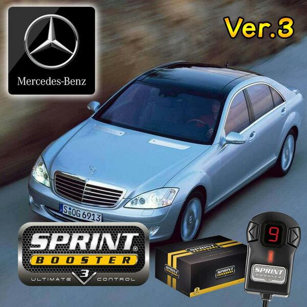 ベンツ Sクラス W221 SPRINT BOOSTER スプリントブースター RSBD451 Ver.3 S350 S500 S500L S550 S550L S600L S63 S400H S400HL【あす楽対応】