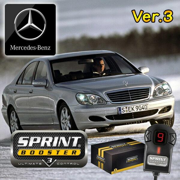 ベンツ Sクラス W220 SPRINT BOOSTER スプリントブースター RSBD451 Ver.3 S320 S350 S430 S500 S500L S600 S55 S55L【あす楽対応】