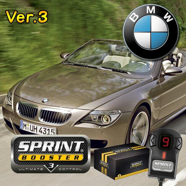BMW 6シリーズ E63 E64 SPRINT BOOSTER スプリントブースター RSBD401 Ver.3 630i 645Ci 650i【あす楽対応】