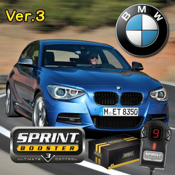 BMW 1シリーズ F20 SPRINT BOOSTER スプリントブースター RSBD401 Ver.3 116i 120i M135i【あす楽対応】