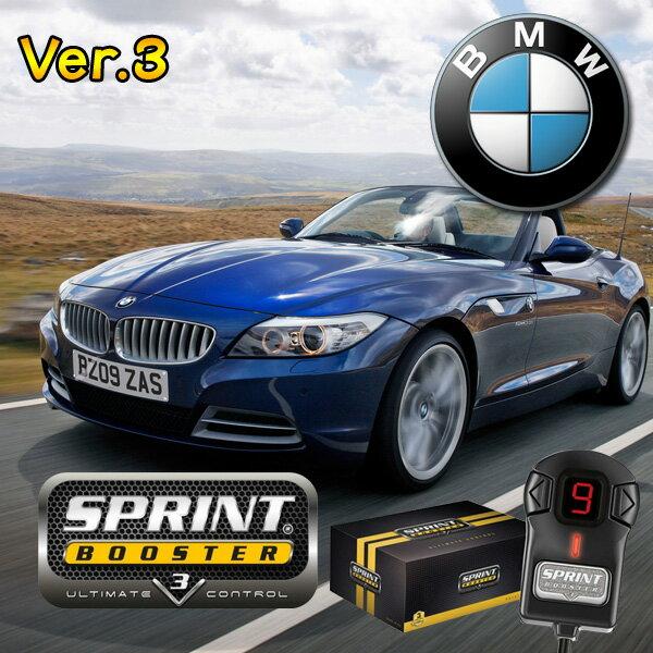 BMW Zモデル Z4 E85 E86 E89 SPRINT BOOSTER スプリントブースター RSBD401 Ver.3 2.2i 2.5i 3.0i 3.0si sDrive20i/23i/35i/35is【あす楽対応】