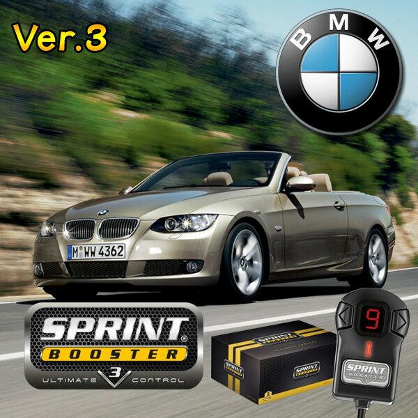 BMW 3シリーズ E90 E91 E92 E93 SPRINT BOOSTER スプリントブースター RSBD401 320i 323i 325i 325xi 330i 330xi 335i【あす楽対応】