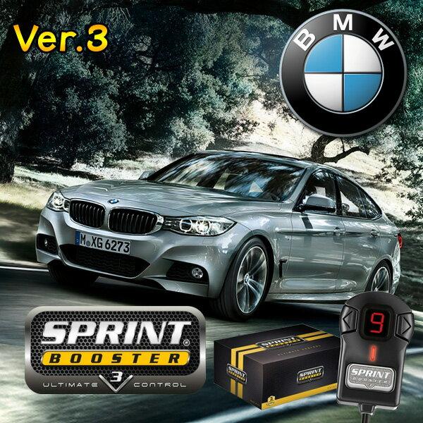 BMW 3シリーズ F30 F31 F34 SPRINT BOOSTER スプリントブースター RSBD401 320i 320d 320ixDrive 328i ActiveHybrid3 335i【あす楽対応】