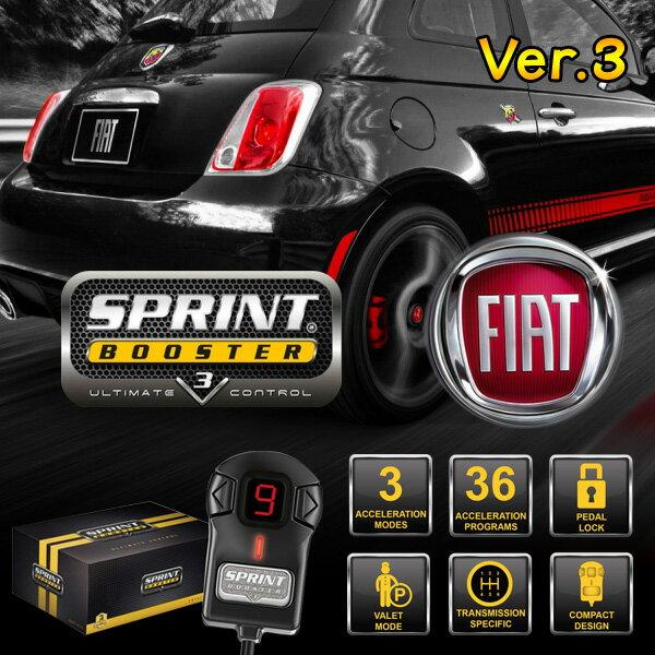 FIAT フィアット500 アバルト500/595 SPRINT BOOSTER スプリントブースター Ver.3【あす楽対応】