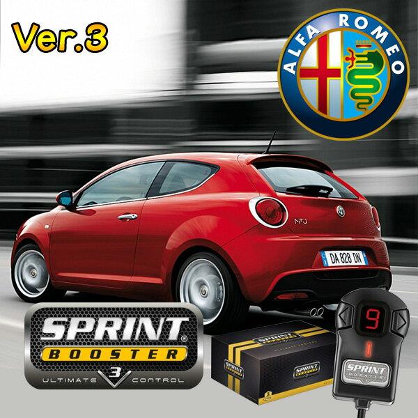 アルファロメオ Alfa Romeo ジュリエッタ MITO ミト スプリントブースター 右ハンドル用 SPRINT BOOSTER スプリントブースター RSBI252 Ver.3 クラシカ コンペティツィオーネ スポルティーバ【あす楽対応】