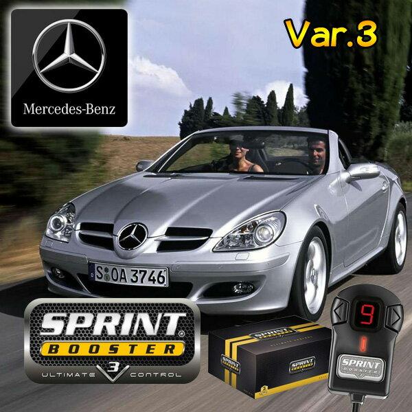 ベンツ SLKクラス R170 R171 SPRINT BOOSTER スプリントブースター RSBD451 Ver.3 SLK230 SLK320 SLK32AMG SLK200 SLK280 SLK350 SLK55【あす楽対応】