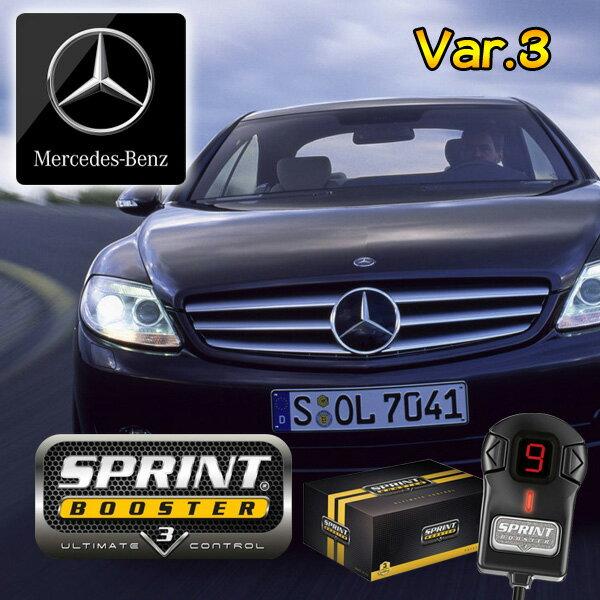 ベンツ CLクラス W215 W216 SPRINT BOOSTER スプリントブースター RSBD451 Ver.3 CL500 CL600 CL63 CL55 CL550【あす楽対応】