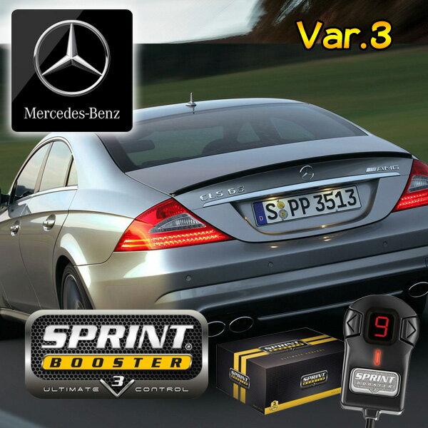 ベンツ CLSクラス W219 SPRINT BOOSTER スプリントブースター RSBD451 Ver.3 CLS350 CLS500 CLS550 CLS55 CLS63【あす楽対応】