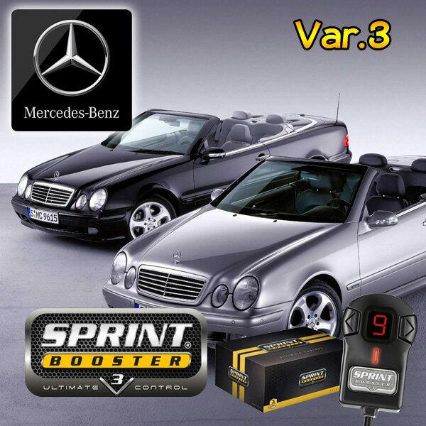 ベンツ CLKクラス W208 A208 C208 W209 A209 C209 SPRINT BOOSTER スプリントブースター RSBD451 Ver.3 CLK200 CLK320 CLK240 CLK55 CLK63【あす楽対応】