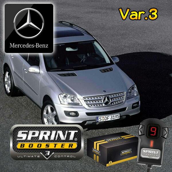 ベンツ Mクラス W163 W164 SPRINT BOOSTER スプリントブースター RSBD451 Ver.3 ML320 ML270 ML350 ML430 ML55 ML500 ML550 ML63【あす楽対応】