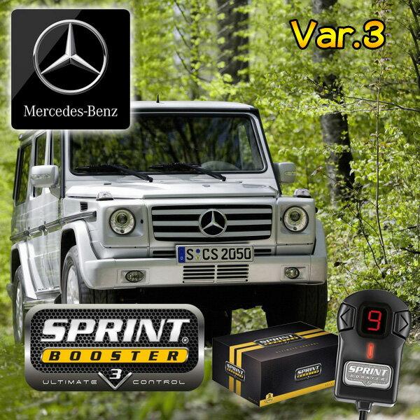 ベンツ Gクラス W463 SPRINT BOOSTER スプリントブースター RSBD451 Ver.3 G320 G320L G500 G550 G55 G63 G65【あす楽対応】