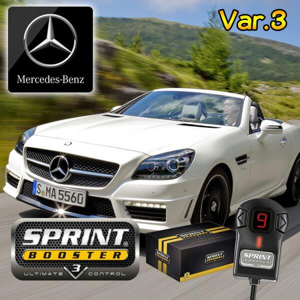 ベンツ SLクラス R231 SLKクラス R172 SPRINT BOOSTER スプリントブースター RSBD452 Ver.3 SL350 SL550 SL63 2012年〜 SLK200 SLK350 SLK55 2011年〜【あす楽対応】