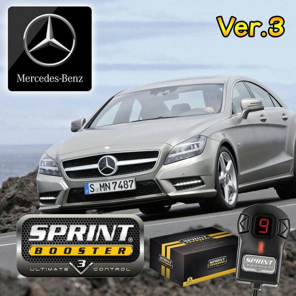 ベンツ CLSクラス W218 W257 SPRINT BOOSTER スプリントブースター RSBD452 Ver.3 CLS350 CLS550 CLS63【あす楽対応】