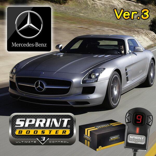 ベンツ SLS AMG W197 SPRINT BOOSTER スプリントブースター RSBD452 Ver.3 2010年〜 6.2L V8エンジン用【あす楽対応】