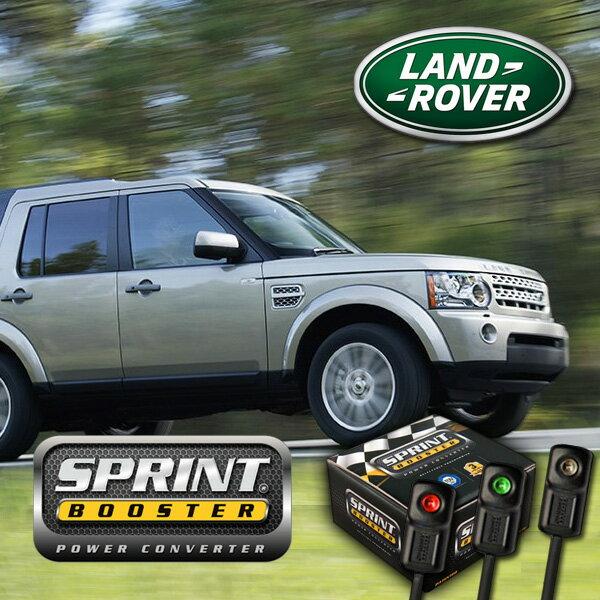 LAND ROVER ランドローバー DSCOVERY 4 RANGE ROVER SPRINT BOOSTER スプリントブースター SBDE331A 2010年〜 SPORT 2010年〜【あす楽対応】