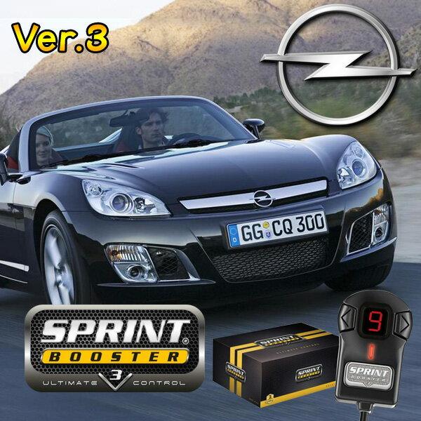 OPEL オペル VAUXHALL ボクスホール GT(2.0Lエンジン) SPRINT BOOSTER スプリントブースター RSBU501 Ver.3 2007年式〜【あす楽対応】