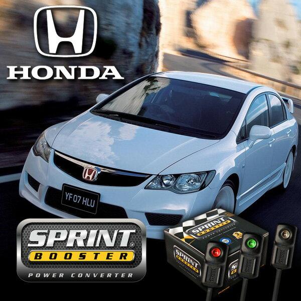 HONDA シビック CRV クロスロード ストリーム SPRINT BOOSTER スプリントブースター AT車用 パワーモード 3パターン機能 切換スイッチ付 SBDJ701A【あす楽対応】