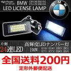 BMWE39E46E60E61E71E72E90E91E9224連LEDライセンスランプナンバー灯左右2個一台分キャンセラー付きV-030109【あす楽対応_関東】