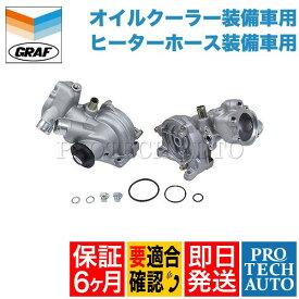 [6ヶ月保証] GRAF製 ベンツ Gクラス W463 M104 直6 エンジン用 ウォーターポンプ Oリング付き PA610 042004601 1042004801 G320【あす楽対応】