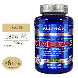 オメガ3 1000mg 180粒 Allmax Nutrition(オールマックスニュートリション)DHA EPA オメガ-3 脂肪酸 オイル