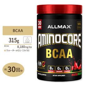 [NEW]アミノコア BCAA ウォーターメロン 315g(0.69lbs)30回分 Allmax(オールマックス)筋トレ アミノ酸 男性 女性 ダイエット