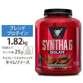 シンサ-6 アイソレート チョコレート・ミルクシェイク 1.82kg 《約48回分》BSN (ビーエスエヌ)プロテイン ホエイ パウダー タンパク質 女性 ダイエット[送料無料]