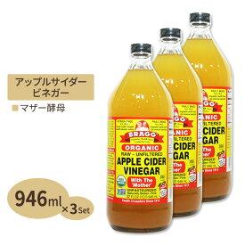 ブラグ オーガニック アップルサイダービネガー 946ml 3本セット りんご酢Bragg ORGANIC APPLE CIDER VINEGAR 946ml 3set[送料無料]