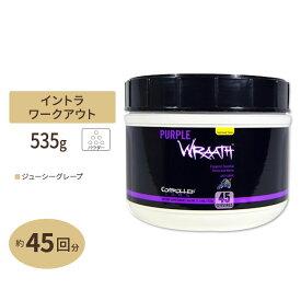 パープルラース ジューシー グレープ 45回分 535g(1.17lbs)CONTROLLED LABS(コントロールラボ)Purple wraath アミノ酸 BCAA ワークアウト コントロールド[送料無料]