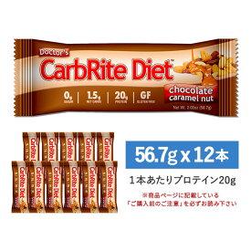 [送料無料]ドクターズ カーボライト ダイエット バー チョコレートキャラメルナッツ 12本 56.7g(2 oz) Universal Nutrition(ユニバーサルニュートリション)腹持ち ソイ ホエイ プロテイン ダイエット 糖質制限
