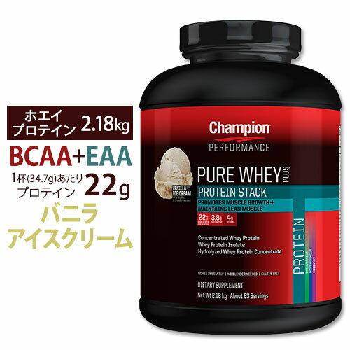 チャンピオン ピュアホエイプラス プロテインスタック 2.2kg【バニラアイスクリーム】BCAA4g&EAA配合!グルタミン3.8g配合セールエクステンド(extend)!