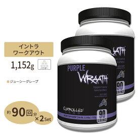 [送料無料][2個セット]パープルラース ジューシー グレープ 90回分 1070g(2.35lbs)CONTROLLED LABS(コントロールラボ)Purple wraath アミノ酸 BCAA ワークアウト コントロールド サプリ サプリメント