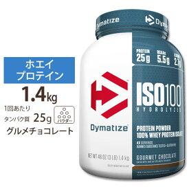 ISO 100 加水分解100% ホエイプロテイン アイソレート グルメチョコレート味 1.4kg(3LB) Dymatize [Informed choice] 女性 ダイエット タンパク質[送料無料]