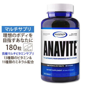 アナバイト マルチビタミン 180粒 ギャスパリニュートリション ANAVITE GASPARI[送料無料]