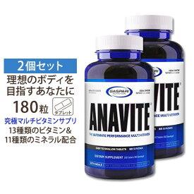 [送料無料][2個セット]アナバイト マルチビタミン 180粒 ギャスパリニュートリション