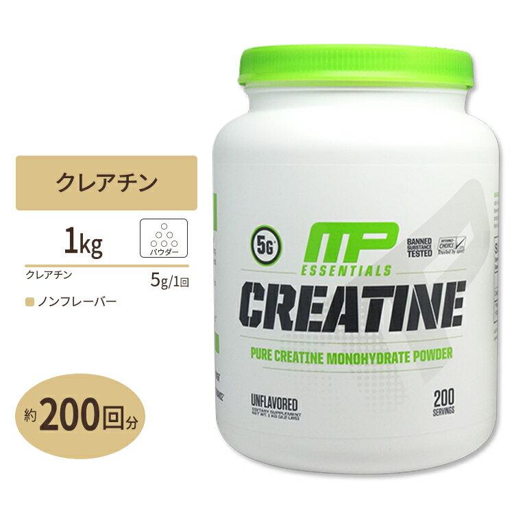 [大容量]クレアチンモノハイドレート 無香料 1kg(約200回分)MusclePharm(マッスルファーム)スポーツ/トレーニング/サプリ/BCAA/HMB