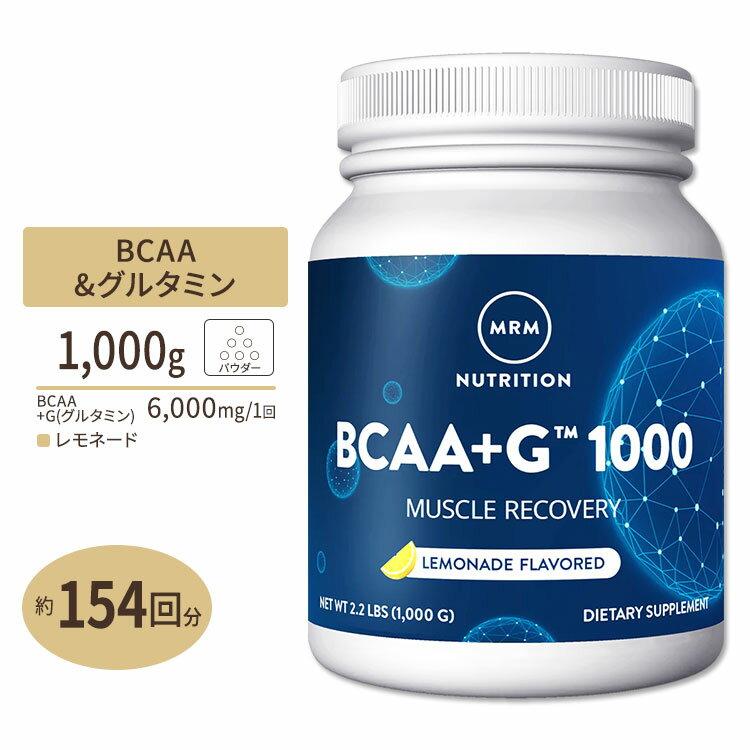 BCAA+Lグルタミン(お得サイズ1kg)《154回分》 パウダー MRM レモネードアメリカ製 高含有 HMB BCAA バリン ロイシン イソロイシン