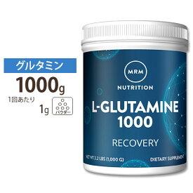 【送料無料】グルタミン パウダー 1000g MRM L-グルタミン サプリメント サプリ 粉末