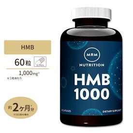 HMB 1000mg 60粒《約1ヵ月分》 MRM(エムアールエム)アミノ酸 ロイシン イソロイシン バリン ダイエット【HMB特集】