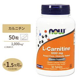 L-カルニチン 1000mg 50粒 NOW Foods(ナウフーズ)[送料無料]   【ポイントUP対象★1/19 18:00-2/9 13:59】