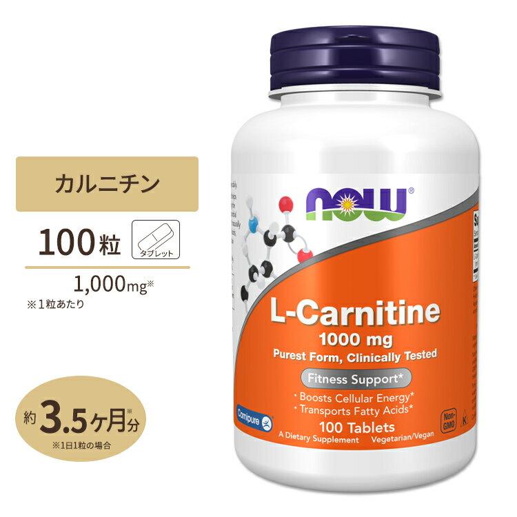 [最大1000円OFFクーポン配布中!]L-カルニチン 1000mg 100粒 NOW Foods(ナウフーズ)