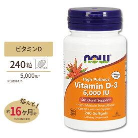 【送料無料】高含有ビタミンD3 5000IU 240粒 NOW Foods(ナウフーズ)