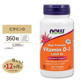【送料無料】[目玉]ビタミンD3 (1000IU) 360粒 ソフトジェル NOW Foods(ナウフーズ)