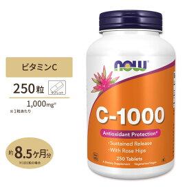 【送料無料】ビタミンC-1000 with ローズヒップ タイムリリース 1000mg 250粒 NOW Foods(ナウフーズ)