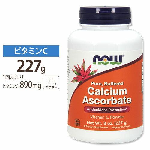 [最大300円OFFクーポン配布中]アスコルビン酸カルシウム(100%ピュアビタミンC)パウダー 227g NOW Foods(ナウフーズ)
